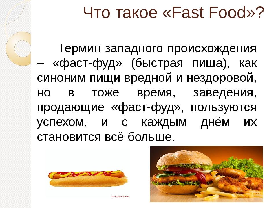Быстрое питание — википедия. что такое быстрое питание