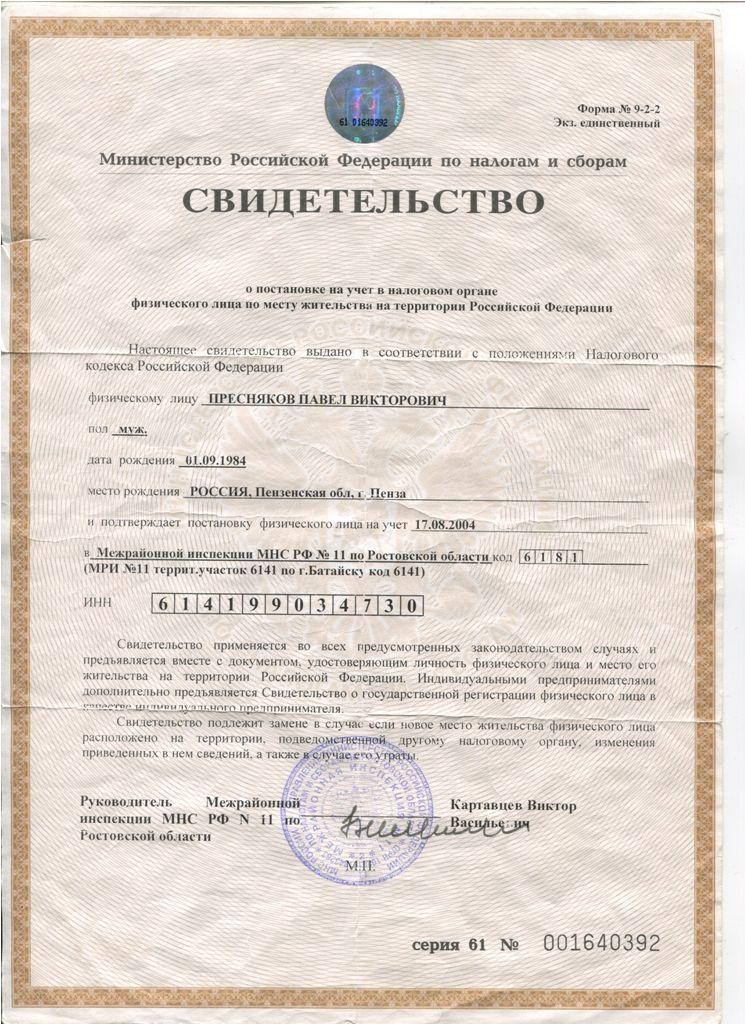 Свидетельство о государственной регистрации юридического лица: образец, как выглядит инн, где номер огрн