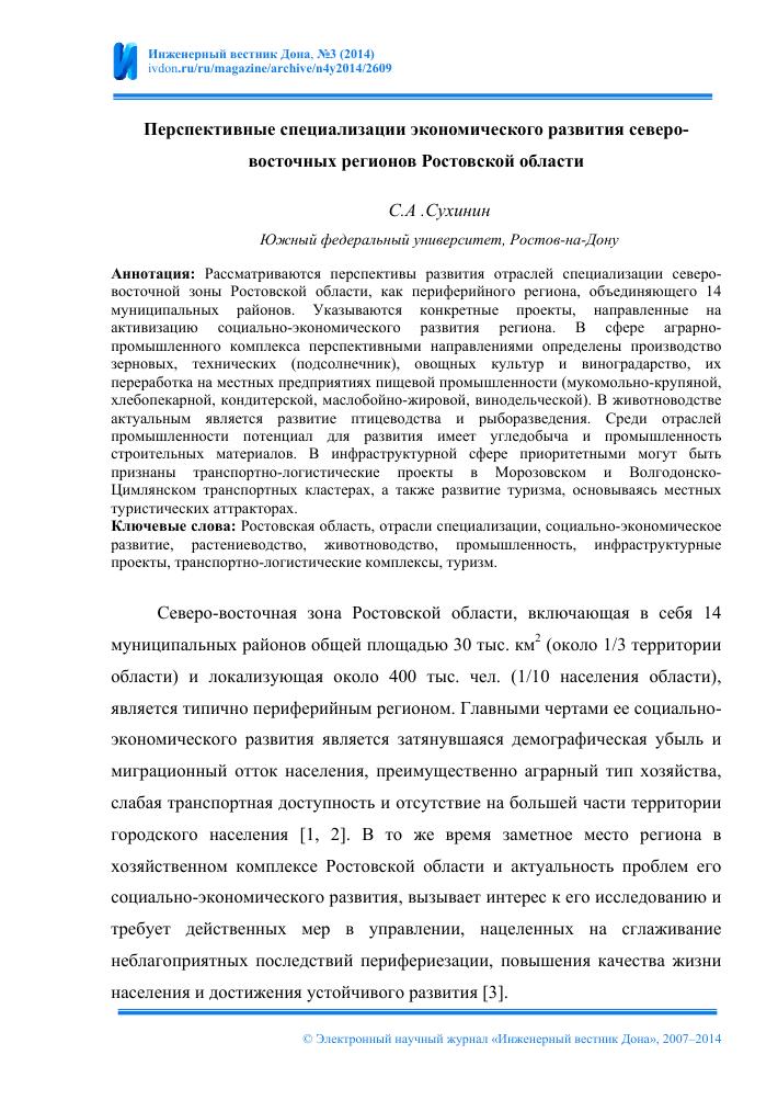 Отрасли специализации регионов россии