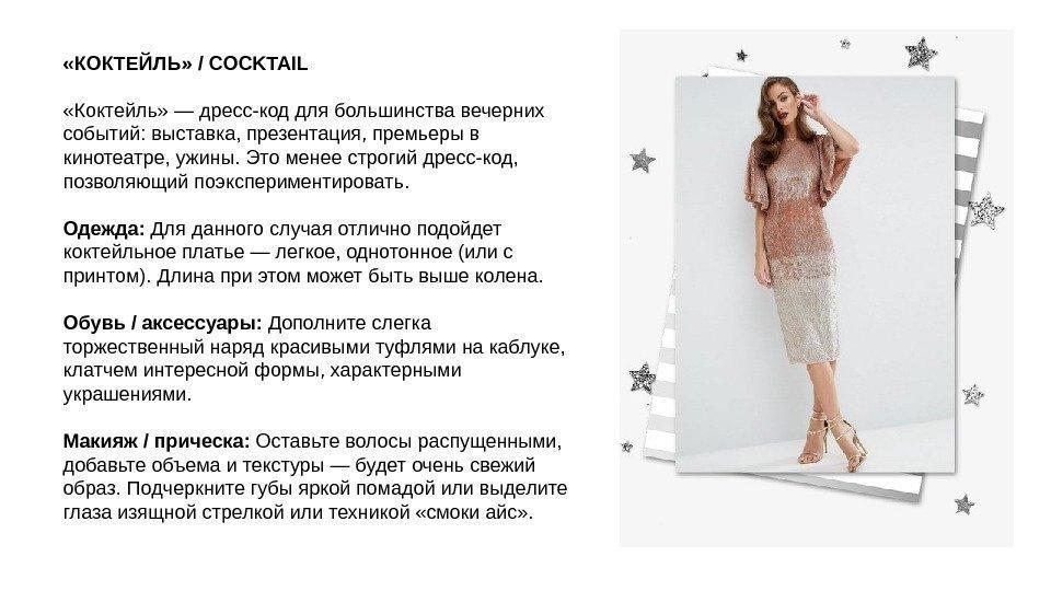 Дресс код и стили одежды