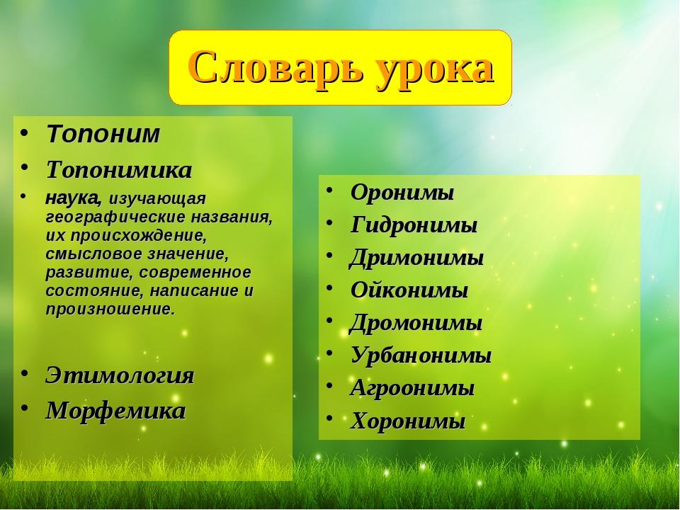 Топоним - википедия