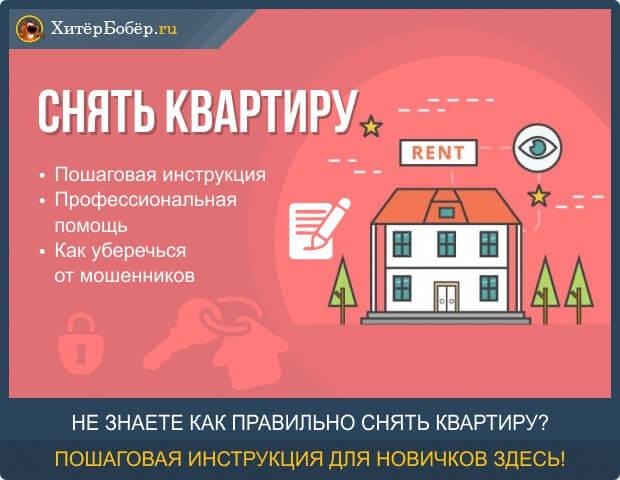 Что такое залог и комиссия при аренде (съеме) квартиры
