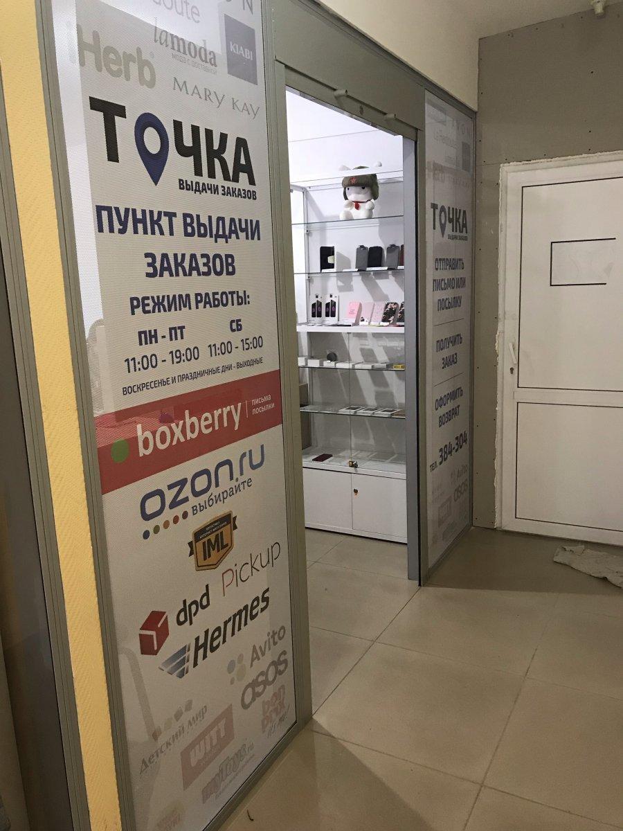 Открываем свой бизнес: пункт выдачи интернет-заказов магазинов