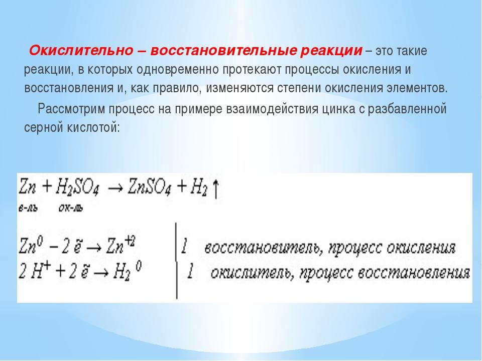 Метод полуреакций (ионно-электронный) - составление уравнений овр