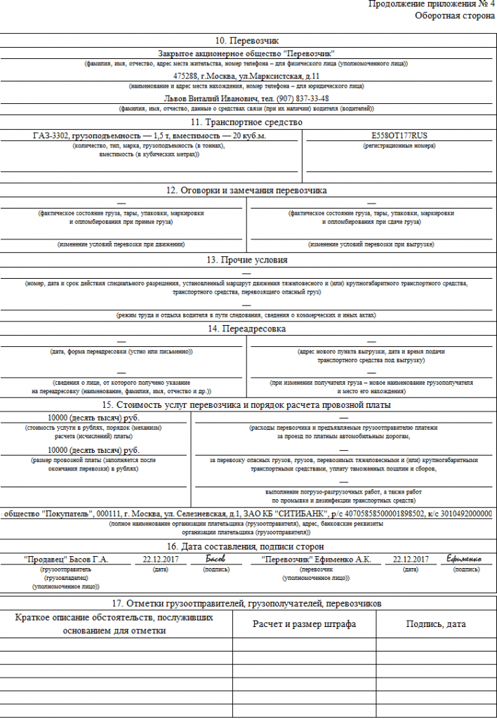 Счёт-фактура и товарная накладная - чем отличаются - nalog-nalog.ru