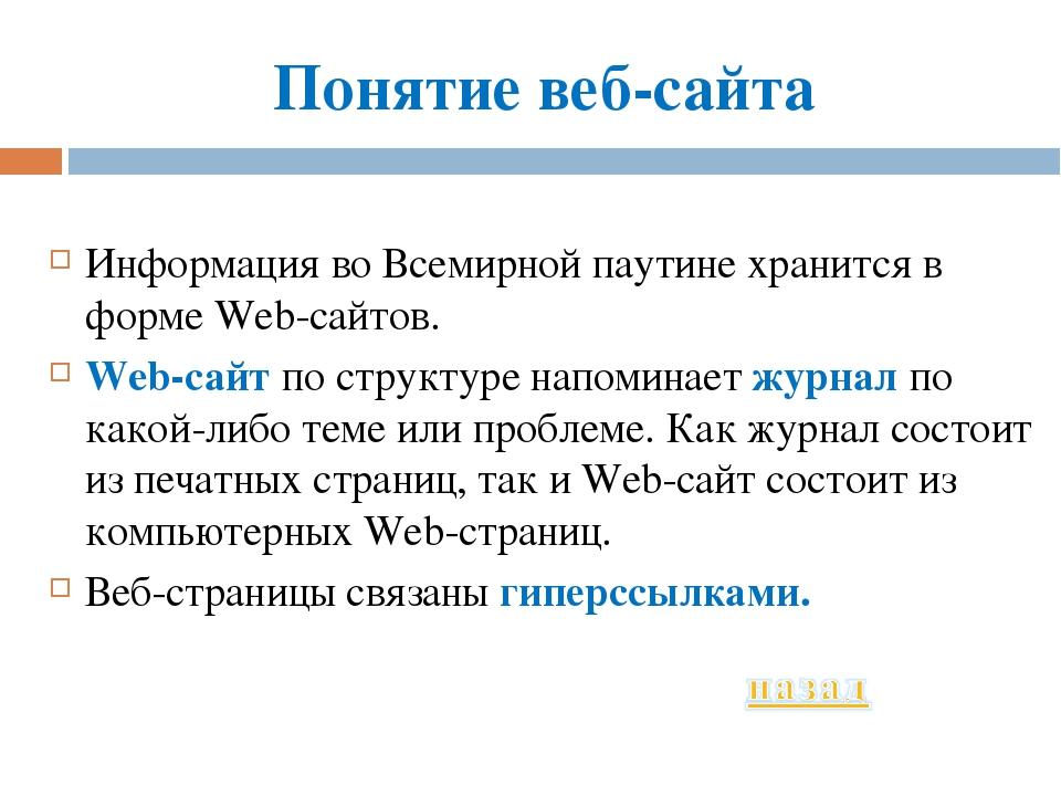 Веб-сайты: назначение и применение веб-сайтов. статьи о разработке и продвижению веб-сайтов