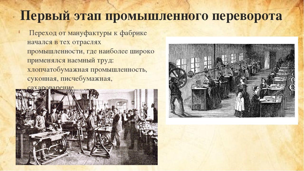 Промышленная революция — википедия. что такое промышленная революция