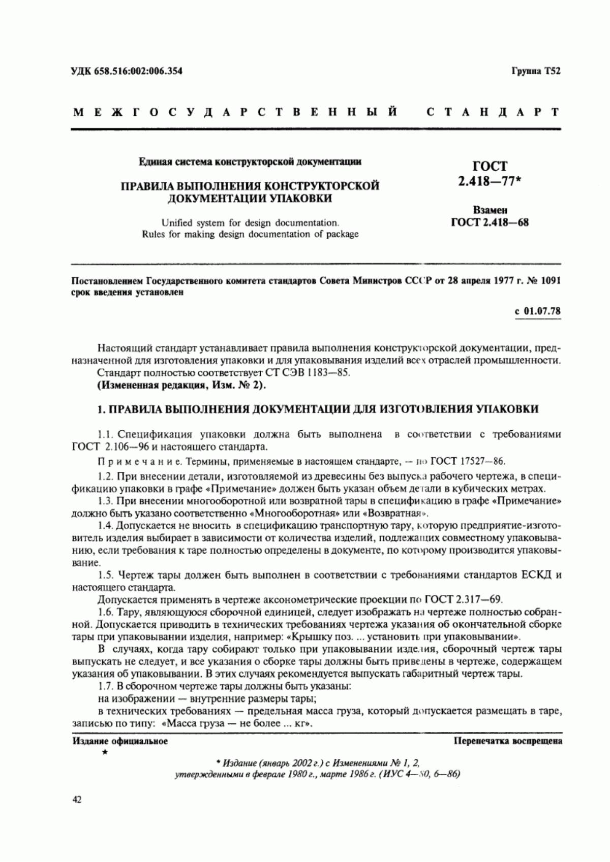Гост 2.314-68 единая система конструкторской документации (ескд). указания на чертежах о маркировании и клеймении изделий (с изменениями n 1, 2), гост от 19 июня 1968 года №2.314-68