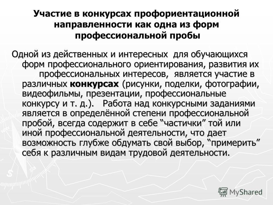 Программа профессиональных проб   контент-платформа pandia.ru
