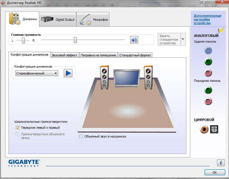 Эквалайзер в windows – где и как настроить звук | it-actual.ru