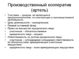 Кооператив — википедия. что такое кооператив