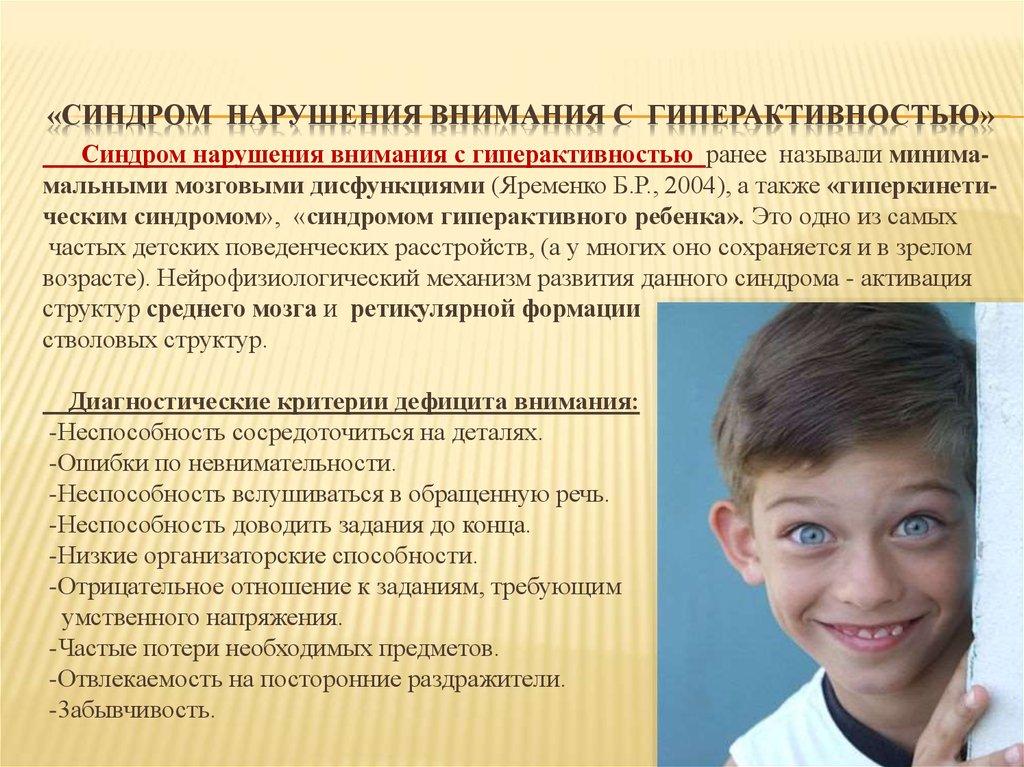 Как распознать признаки гиперактивности у детей до 3 лет