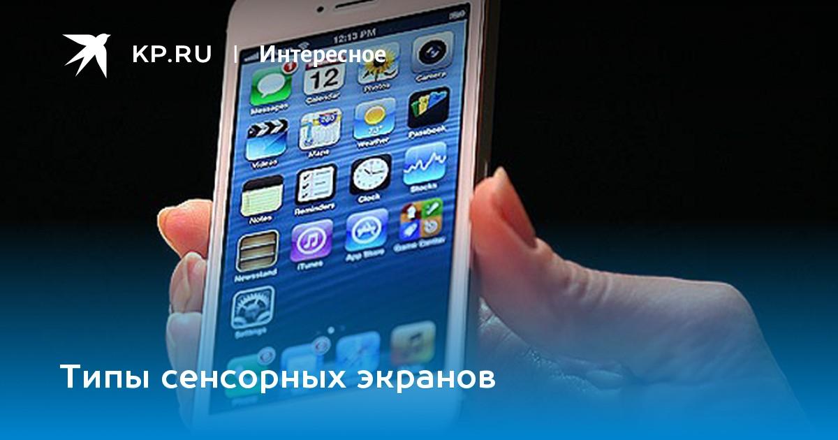 Чем отличается дисплей от тачскрина в телефоне. что такое тачскрин на телефоне или планшете? где выполнить ремонт стекла или тачскрина