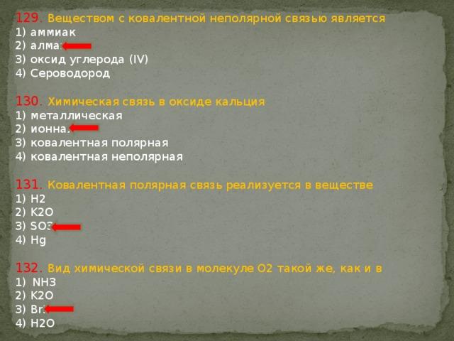 Ковалентная связь – полярная и неполярная: что это такое и какова формула вещества | tvercult.ru