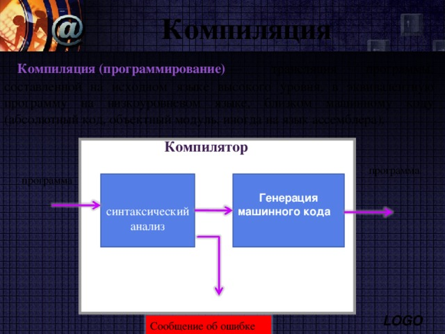 Компилятор — википедия. что такое компилятор