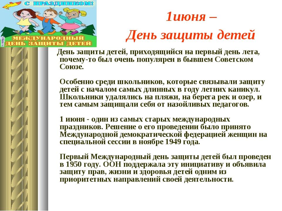 Регионы россии отметили день защиты детей
