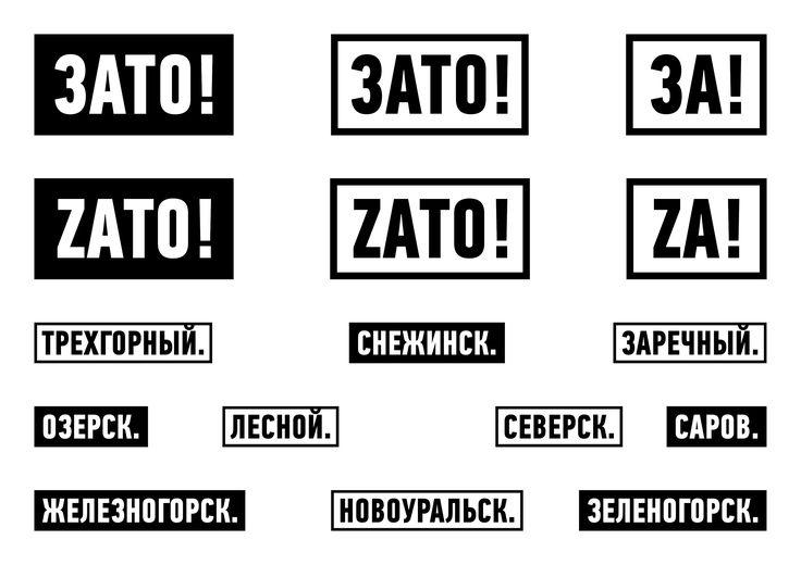 «посторонним вход воспрещён»: тайны закрытых городов ссср и россии