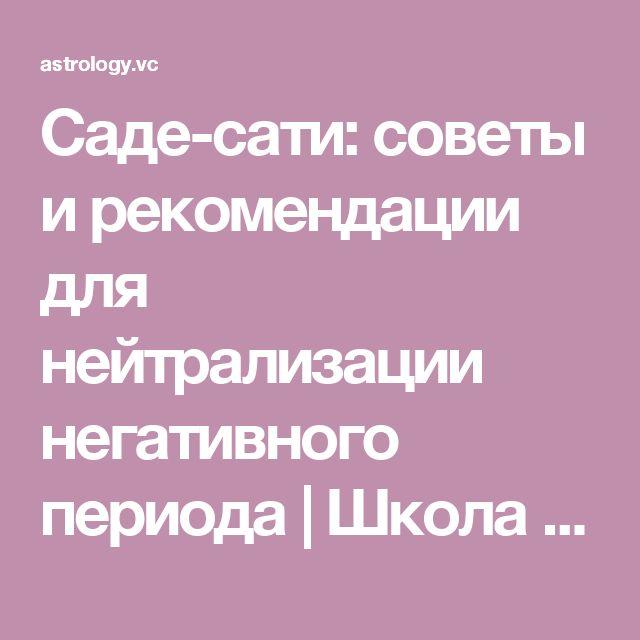 Как рассчитать период саде сати - 7,5 лет испытаний - саде сати - yantra.lv viktorija darakova