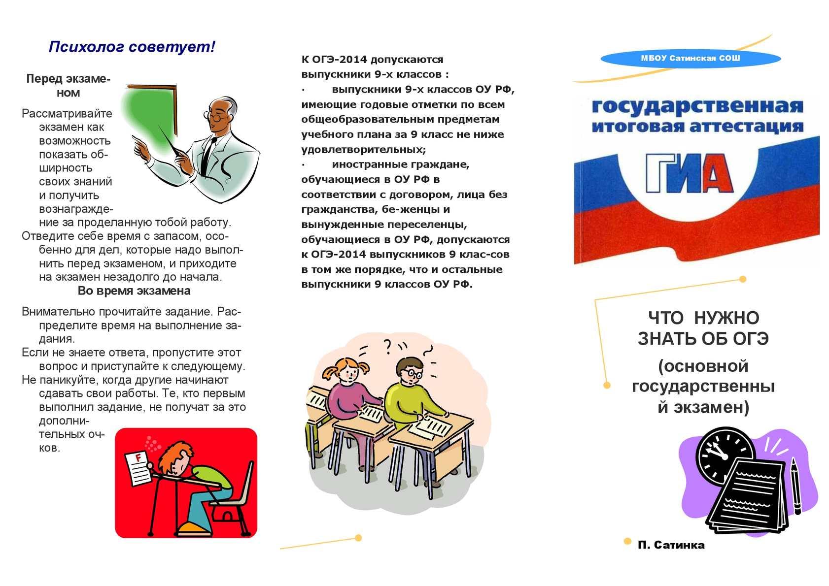 Государственная итоговая аттестация: всё, что нужно знать школьникам и родителям