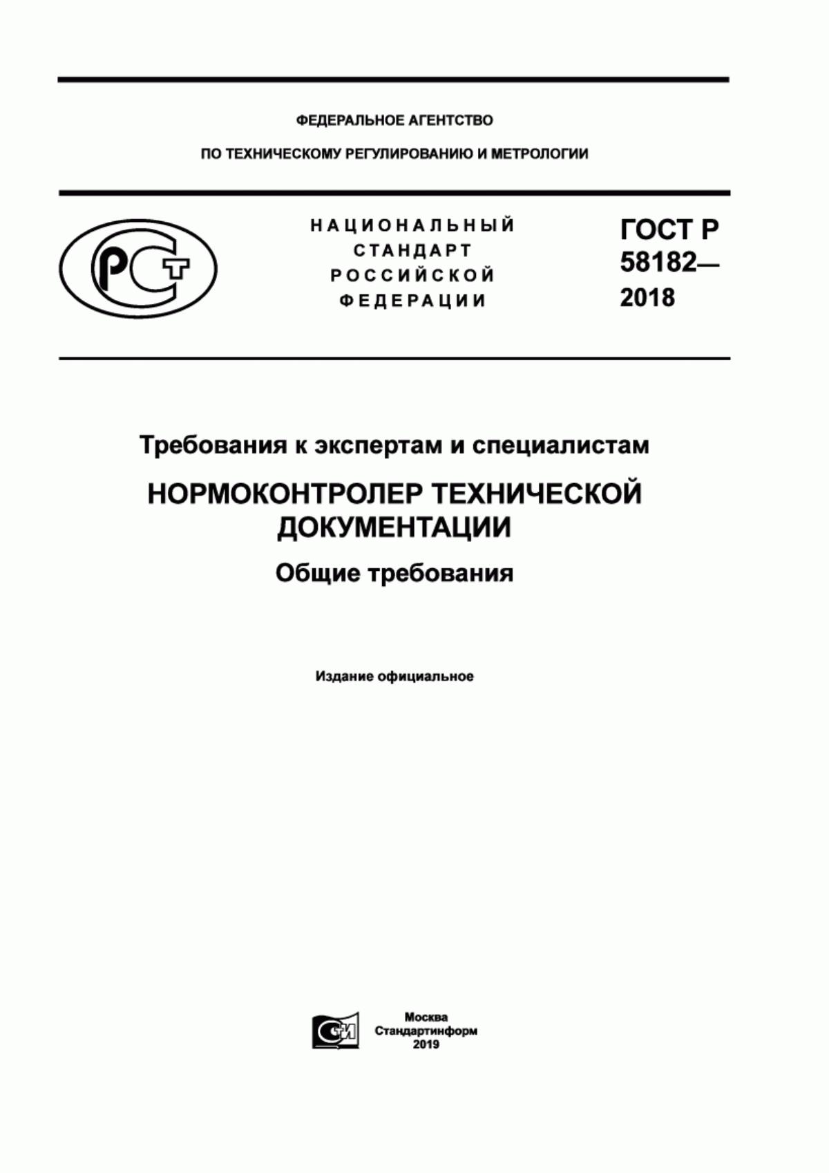 Гост 2.111-68* «ескд. нормоконтроль»