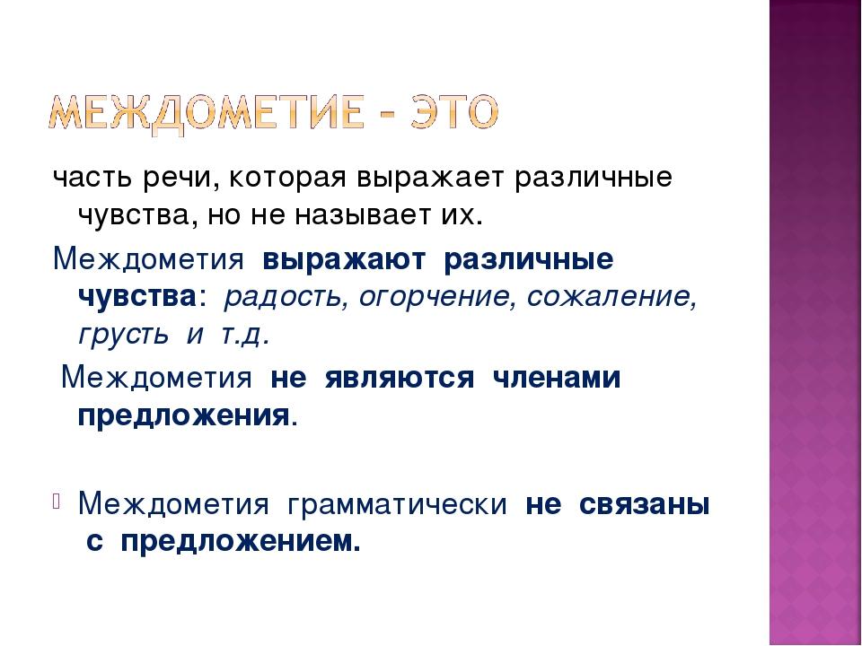 Междометие | русский язык
