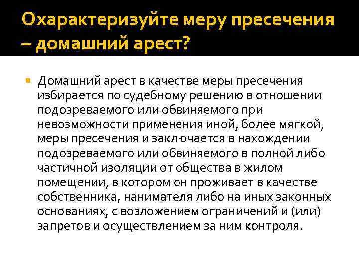 Чем займётся ефремов под домашним арестом - парламентская газета
