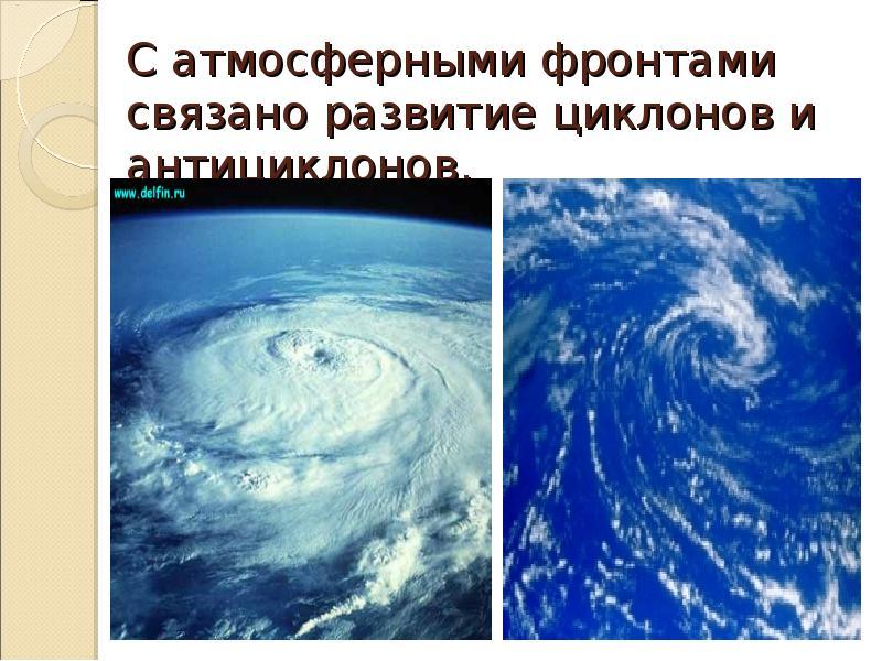 Что такое циклон и антицилон?