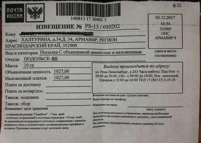 Московский асц-дти - что это такое и какая организация. заказные письма, извещения с кодом московский асц-дти