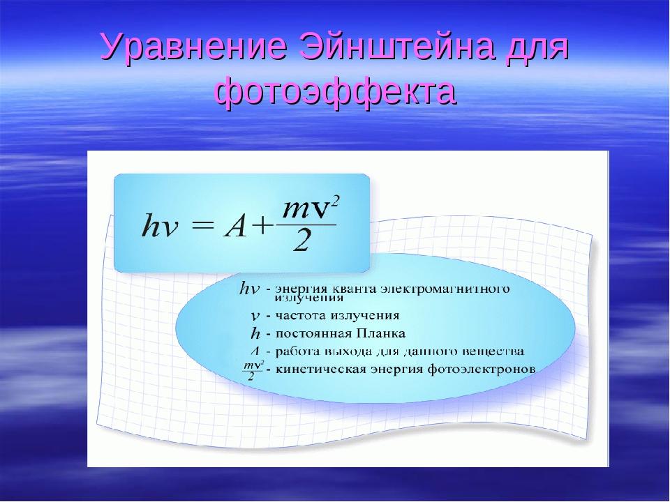 Что такое красная граница фотоэффекта: понятие о фотоэффекте, уравнение эйнштейна, пример решения задачи