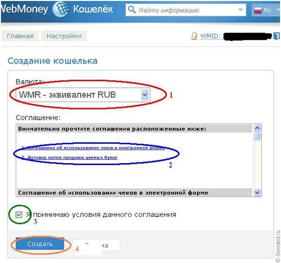 Электронный кошелек: что это и как им пользоваться? - loando.ru