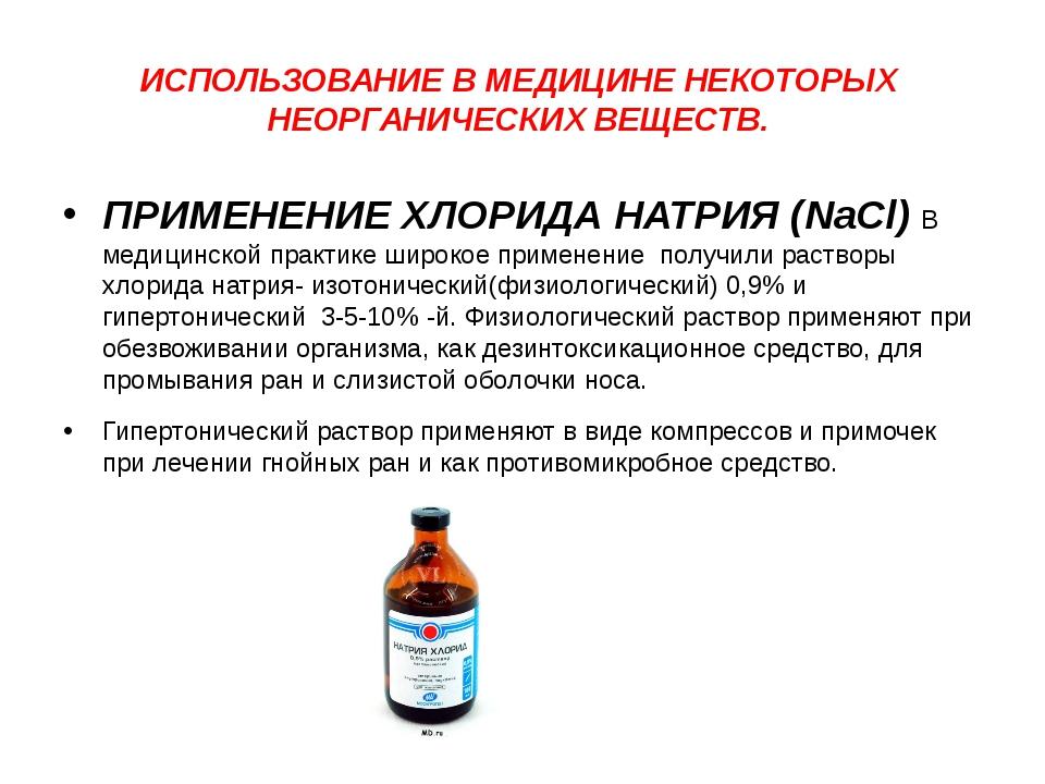 Физраствор или хлорид натрия: инструкция к применению для промывания носа и как отрыть натрия хлорид?