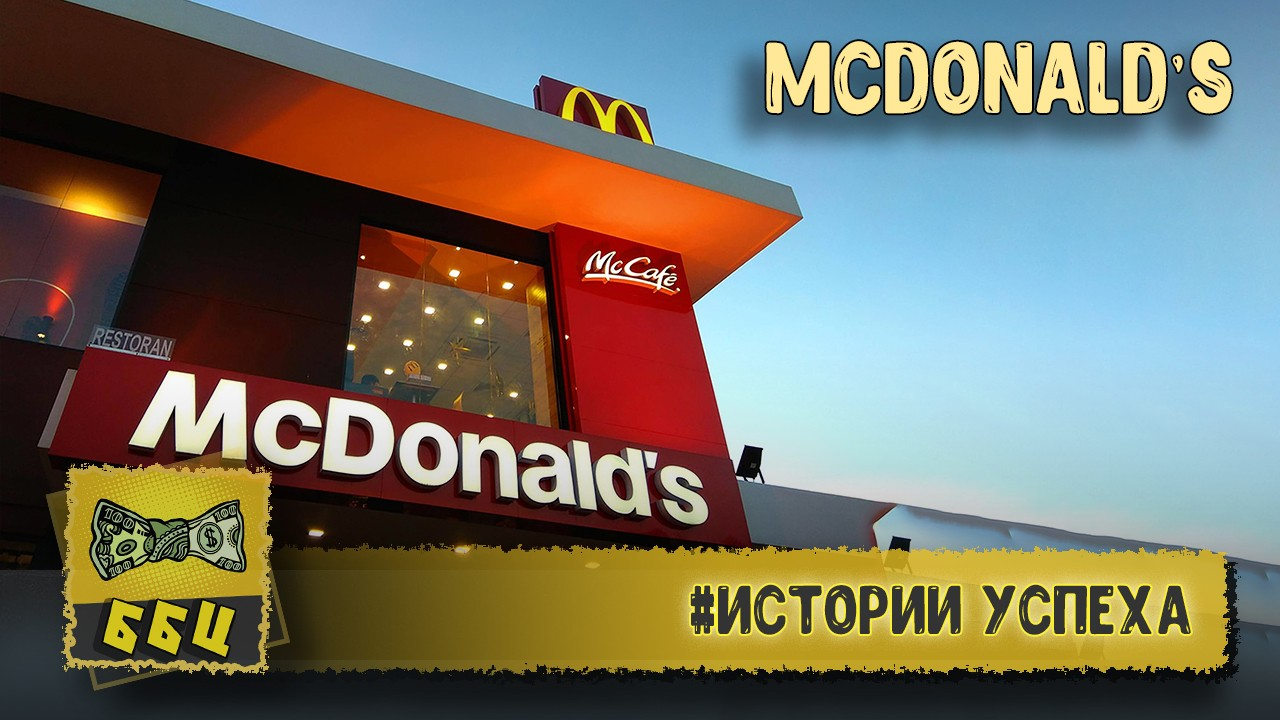 40 фактов о макдональдсе. некоторые пугают