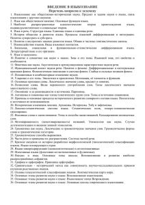 Обучение устойчивым словосочетаниям в русском языке   статья в журнале «образование и воспитание»