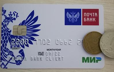 Выгодные проценты по вкладам на 1 месяц в почта банке