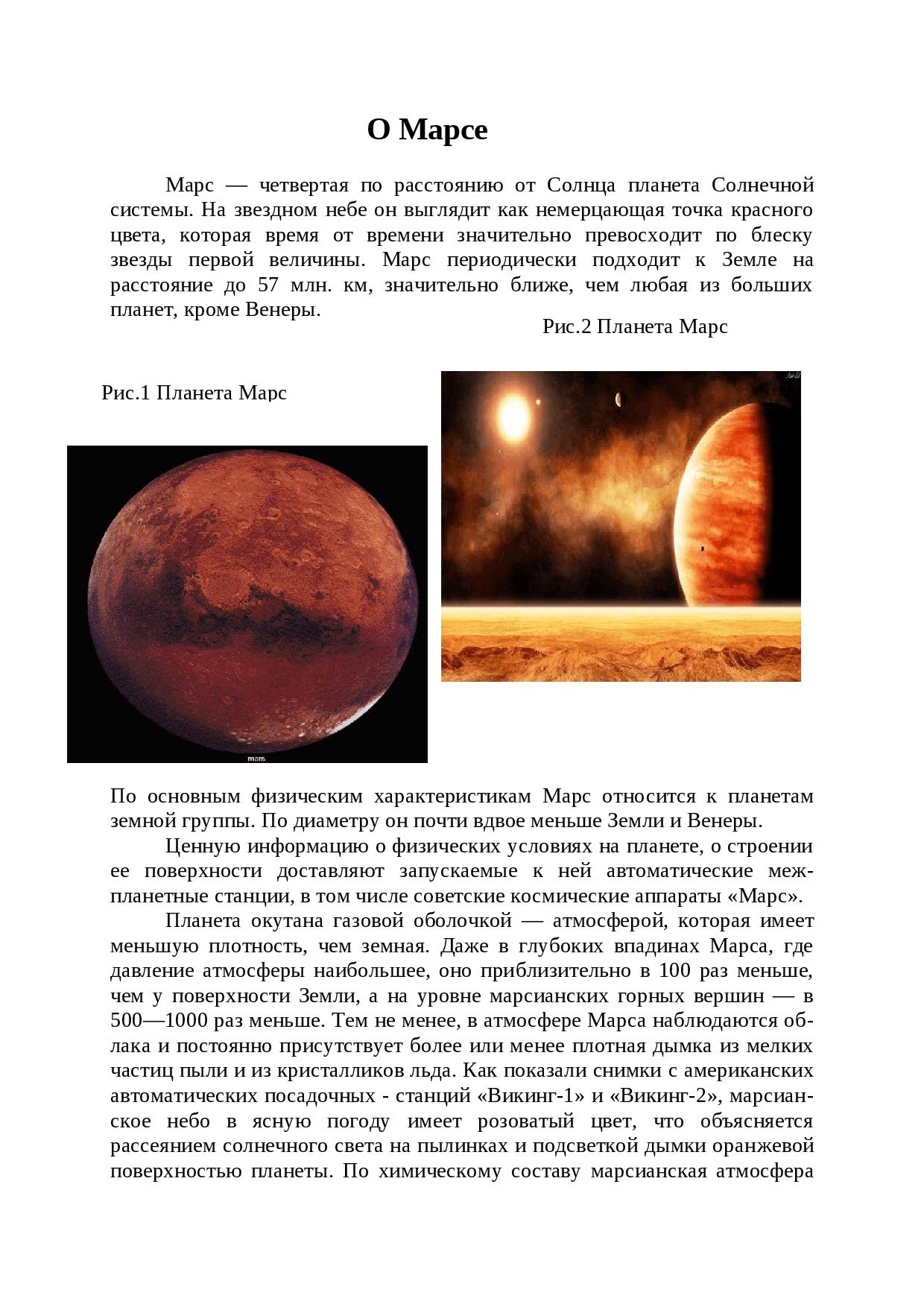Марс (космическая программа) — википедия. что такое марс (космическая программа)