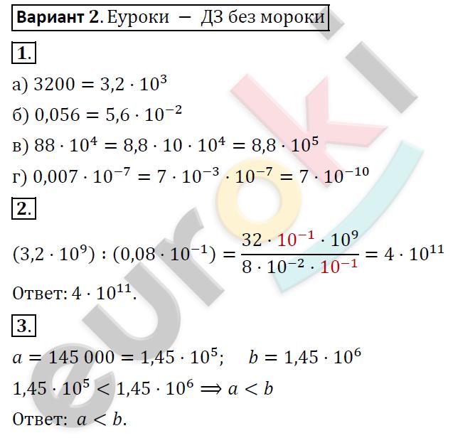 Конспект урока :стандартный вид числа  - математика, уроки