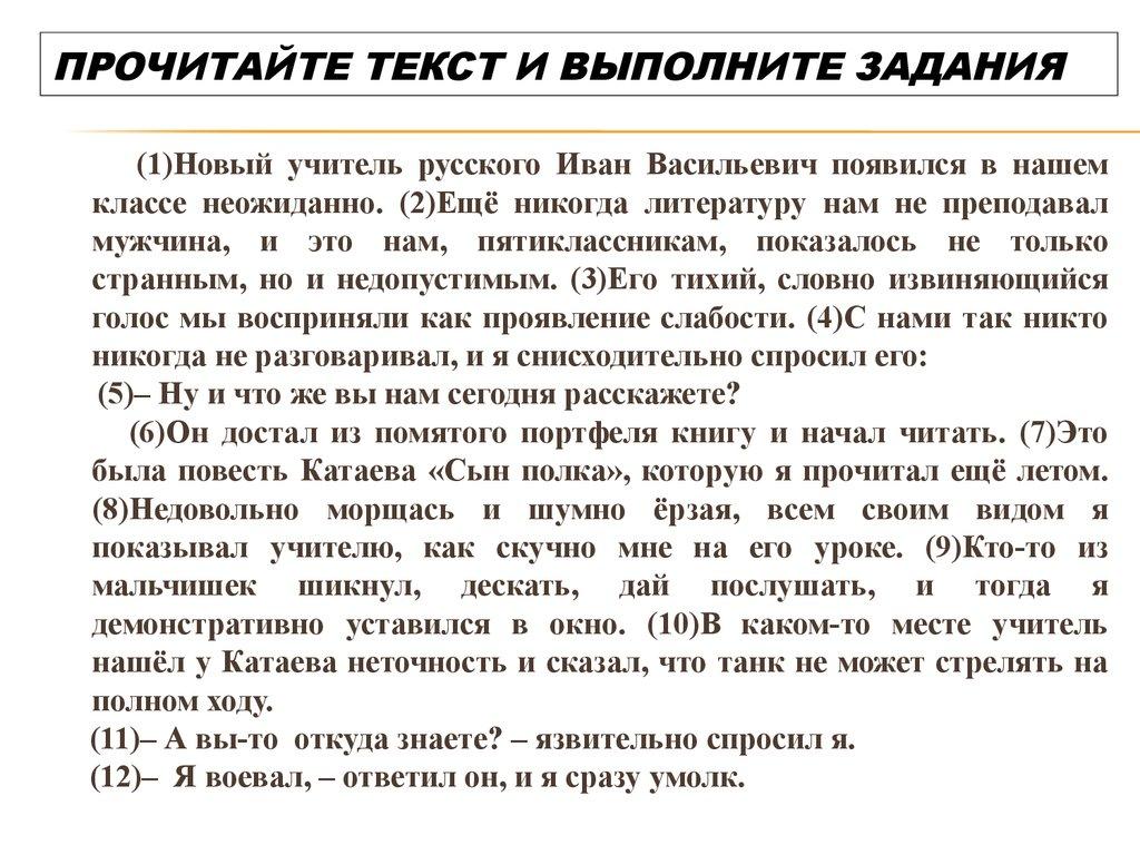 """Примеры - аргументы на тему """"совесть"""" для сочинений"""