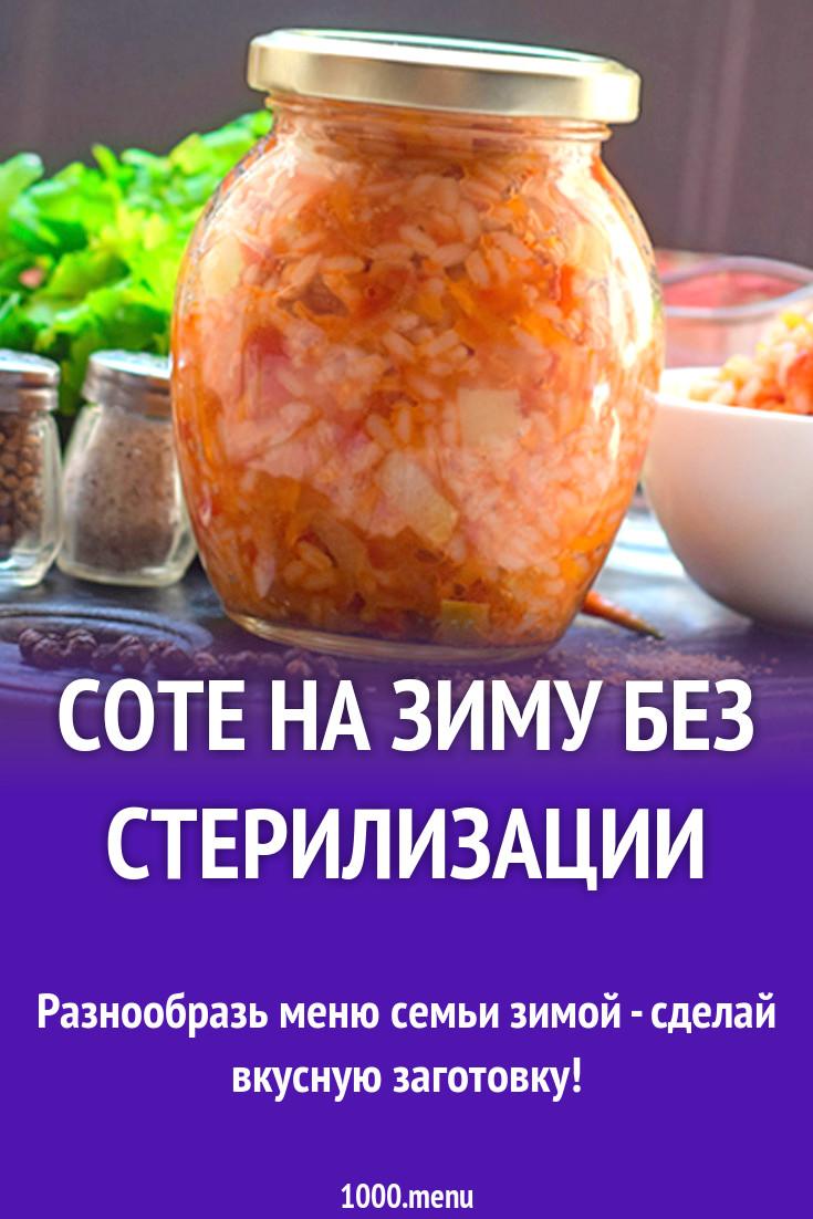 Овощное соте: что такое и рецепты приготовления