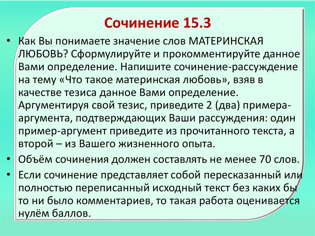 Шаблон(клише) для написания сочинения по русскому языку на огэ