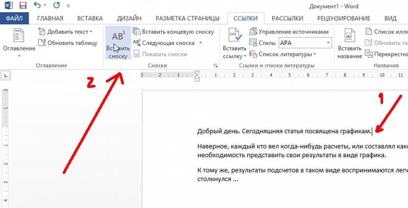 Как вставить сноску в документе word