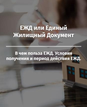 Единый жилищный документ — что это такое и где получить