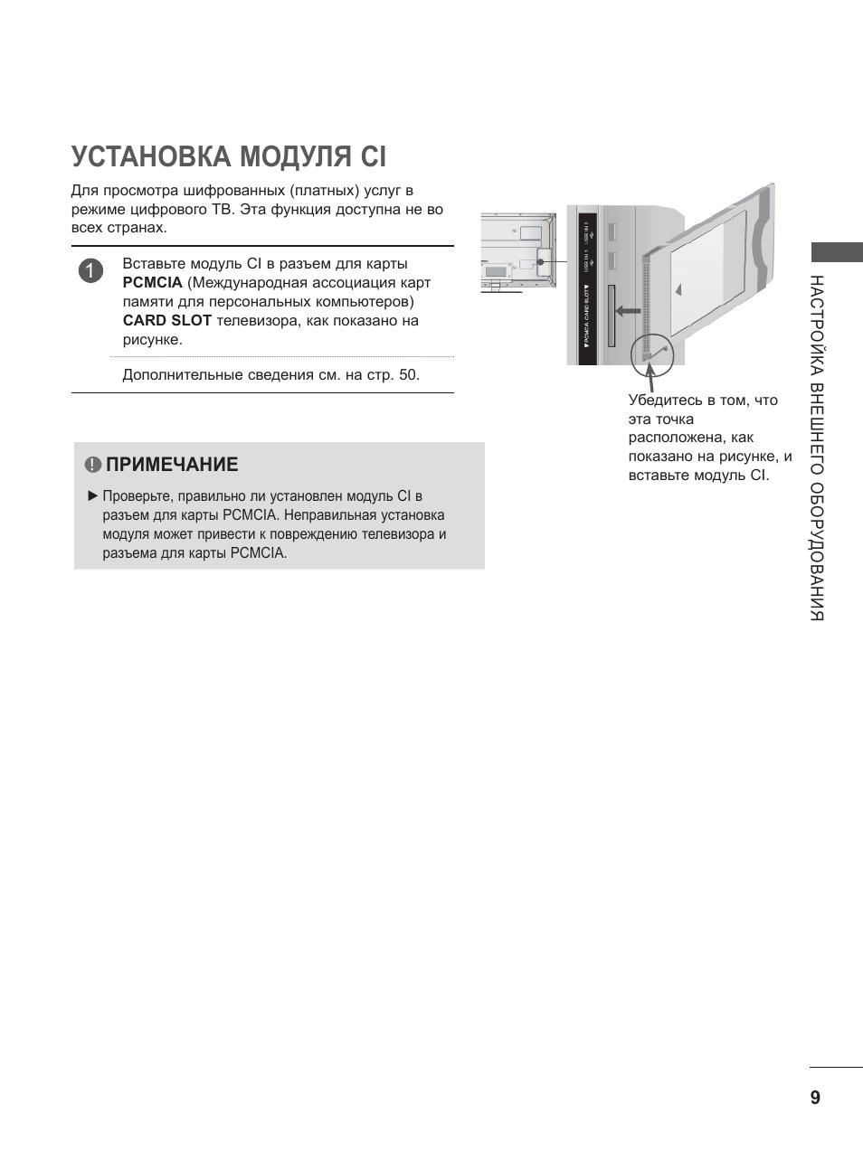 Настройка модуля ci для триколор на телевизоре samsung