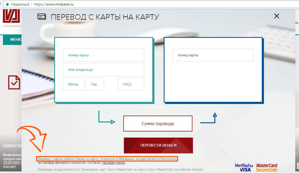 Open.ru card2card moscow rus - что это, сняли деньги