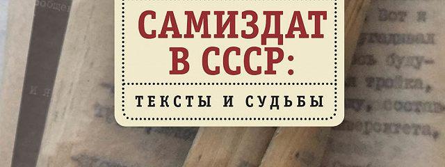 Журнал «самиздат»