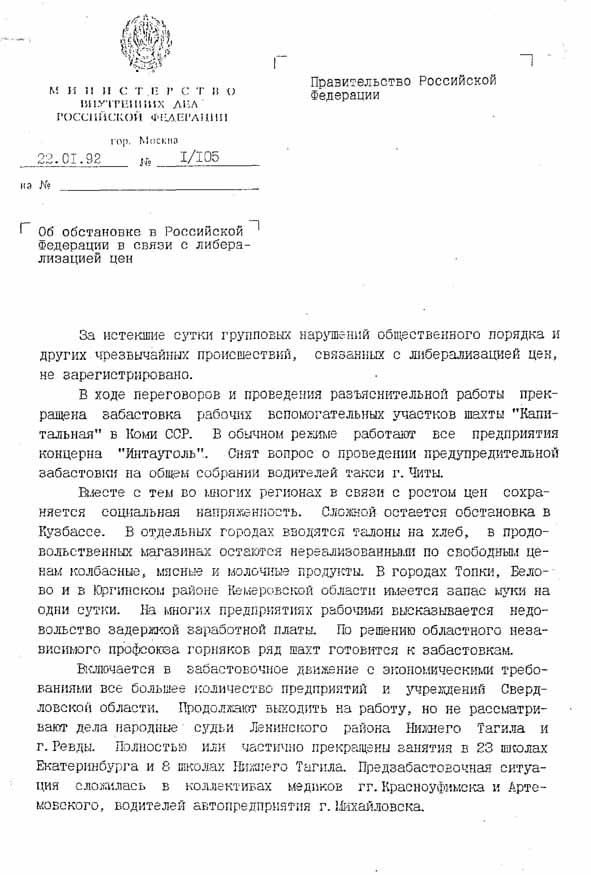 Либерализация цен - что это такое? проведение реформы в россии, начало осуществления политики 1992 года