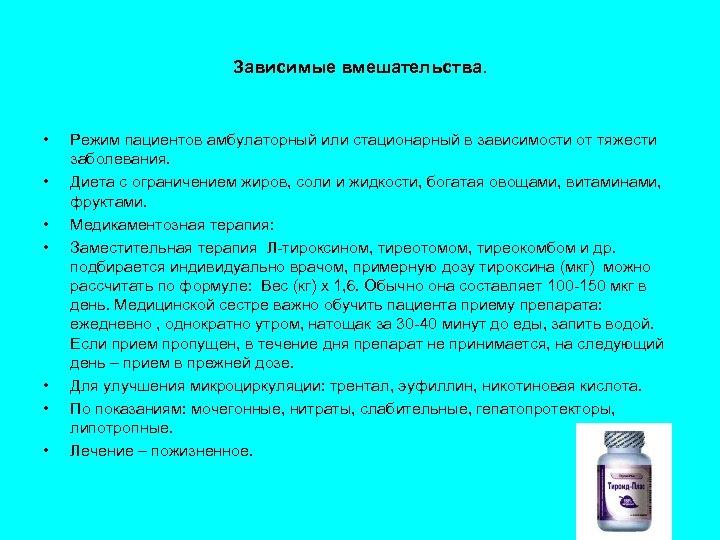 Стационарное лечение - это что такое? стационар: направление, лечение, стандарты и отказ от госпитализации