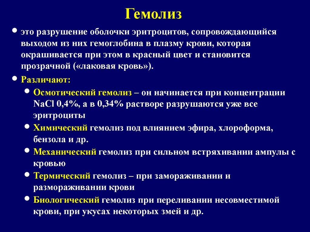 Гемолиз эритроцитов: симптомы, причины, диагностика и лечение