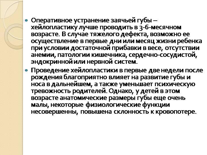 Заячья губа   симптомы   диагностика   лечение - docdoc.ru