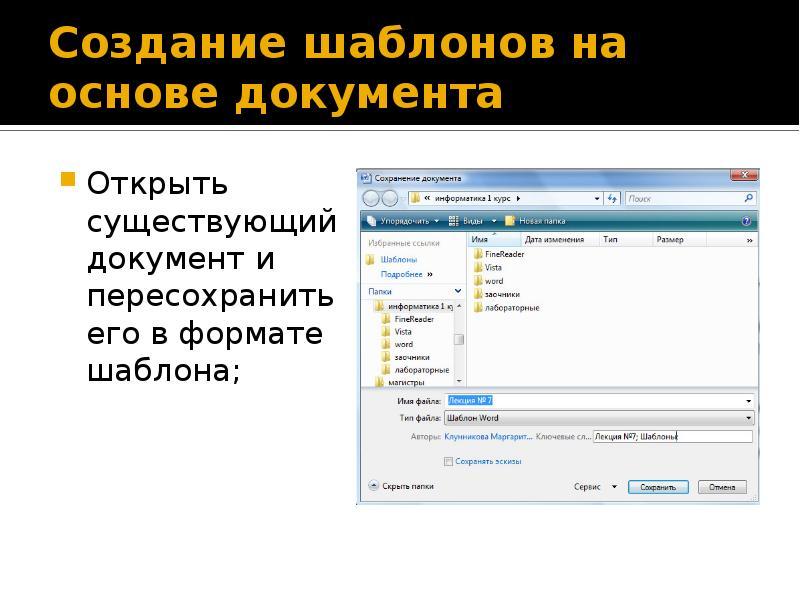 Создание и настройка шаблона документа в 1с документооборот