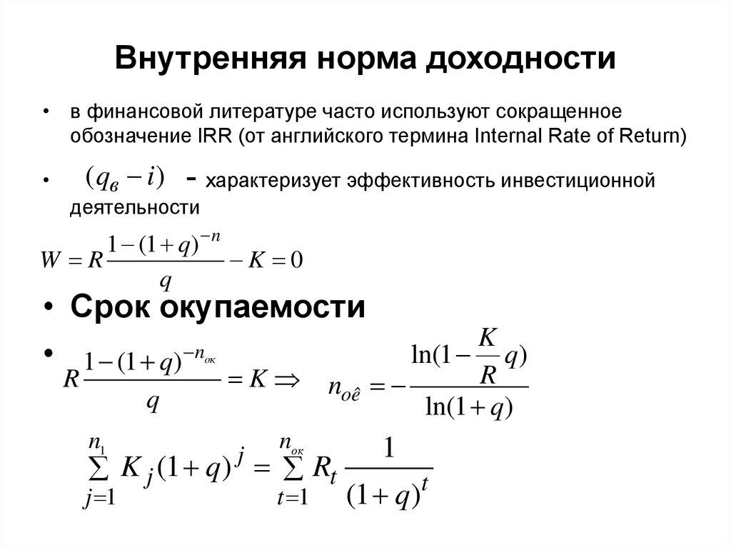 Irr calculator - calculate internal rate of return